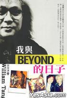 Modern Stage Remix EP (Reissue Version) + My Days With Beyond (Book)