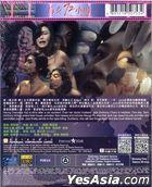 3 Days Of A Blind Girl (1993) (Blu-ray) (Hong Kong Version)