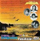 Where The Seagull Flies Original Soundtrack (OST) (Reissue Version)