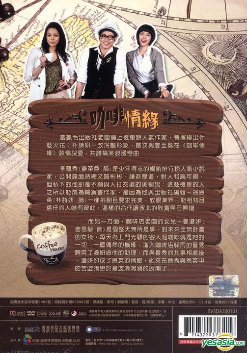 善德女王演员表_YESASIA : 咖啡情缘 (DVD) (1-18集) (完) (韩/国语配音) (SBS剧集) (台湾版 ...