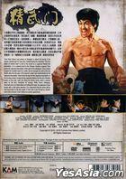 Fist of Fury (1972) (DVD) (2016 Reprint) (Hong Kong Version)