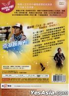 Chong Ji Lu Hai (DVD) (Hong Kong Version)
