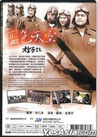 With a Blue Sky (2006) (DVD) (Taiwan Version)