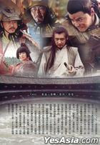 Shao Lin Dang Kou Zhi (DVD) (End) (Taiwan Version)