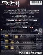 四大名捕 I - III 全集 (Blu-ray) (香港版)