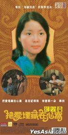 """Xiang Ri Kui / Ba Ai Mai Cang Zai Xin Wo (2 x 3""""CD) (Limited Edition)"""