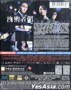 The Leakers (2017) (Blu-ray) (Hong Kong Version)