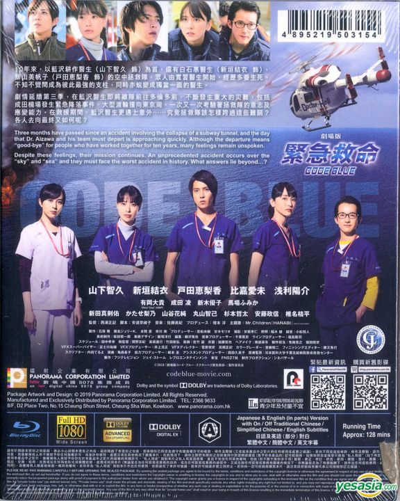 Yesasia Code Blue The Movie 2018 Blu Ray English Subtitled Hong Kong Version Blu Ray Aragaki Yui Yamashita Tomohisa Panorama Hk Japan Movies Videos Free Shipping