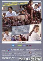 模犯生 (2017) (DVD) (台灣版)