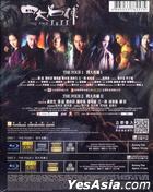 四大名捕 I + II 套裝 (Blu-ray) (香港版)