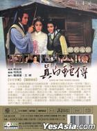 Love Of The White Snake (DVD) (Taiwan Version)