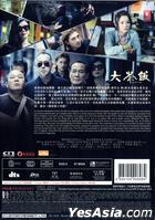 大茶饭 (2014) (DVD) (香港版)