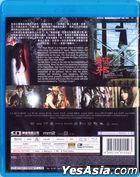 The Rope Curse (2018) (Blu-ray) (Hong Kong Version)