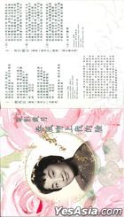 Yao Lee Memorial Collection (3CD)