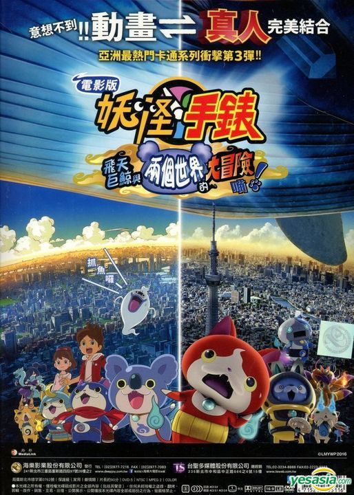 Yesasia Image Gallery Yo Kai Watch The Movie A Whale Of Two