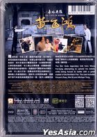 The Unity of Heroes (2018) (DVD) (English Subtitled) (Hong Kong Version)
