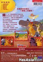 The Lion Guard: Unleash The Power (2016) (DVD) (Taiwan Version)