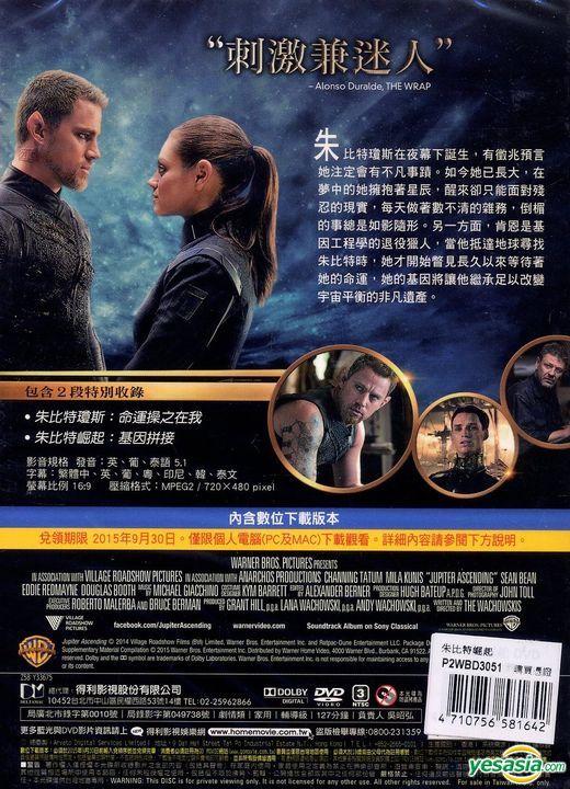Yesasia Jupiter Ascending 2015 Dvd Taiwan Version Dvd Channing Tatum Sean Bean Deltamac Taiwan Co Ltd Tw Western World Movies Videos Free Shipping