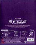 Kiki's Delivery Service (1989) (Blu-ray) (Hong Kong Version)