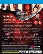 The Guillotines (2012) (Blu-ray) (Hong Kong Version)