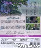 The Garden of Words (2013) (Blu-ray) (Taiwan Version)