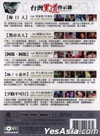 Taiwan Gangland Revelation 1 (DVD) (Taiwan Version)