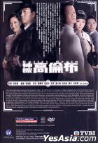 神探高倫布 (DVD) (完) (中英文字幕) (TVB劇集) (美国版)