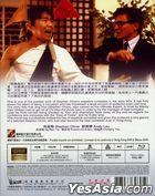 整蛊专家 (1991) (Blu-ray) (修复版) (香港版)