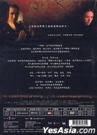一代宗師 (2013) (DVD) (台湾版)