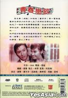 Rhapsody (DVD) (Hong Kong Version)