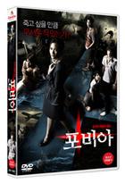 4Bia / Phobia (DVD) (韓国版)