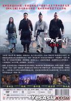 四大名捕 III 大結局 (2014) (Blu-ray) (3D) (香港版)