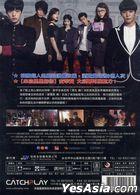 Fashion King (2014) (DVD) (Taiwan Version)
