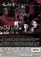 Da Ci Tang (DVD) (End) (Taiwan Version)