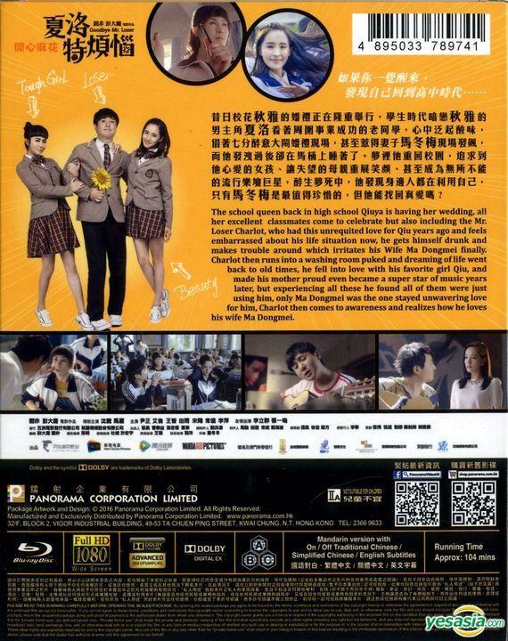 Yesasia Goodbye Mr Loser 2015 Blu Ray English Subtitled Hong Kong Version Blu Ray Ma Li Ai Lun Panorama Hk Mainland China Movies Videos Free Shipping