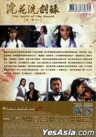 浣花洗剑录 (1978) (DVD) (1-10集) (待续) (ATV剧集) (香港版)