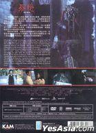 The Bride (2015) (DVD) (English Subtitled) (Hong Kong Version)