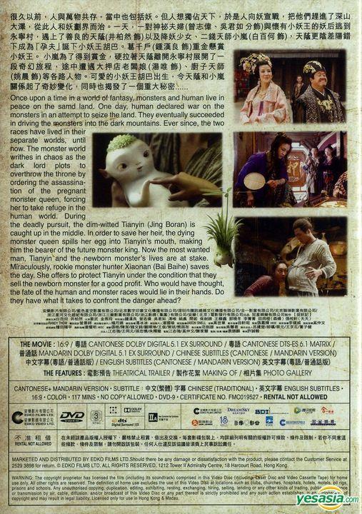 Yesasia Monster Hunt 2015 Dvd English Subtitled Hong Kong Version Dvd Eric Tsang Jing Bo Ran Edko Films Ltd Hk Hong Kong Movies Videos Free Shipping