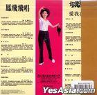 Ni Shi Fou Wang Ji Le (Hai Shan Reissue Version)