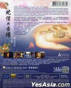 Snakes And Earrings (2008) (Blu-ray) (English Subtitled) (Hong Kong Version)