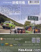 A Taxi Driver (2017) (Blu-ray) (Hong Kong Version)
