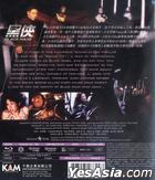Black Mask (Blu-ray) (Hong Kong Version)