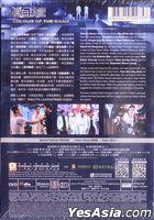 Colour of the Game (2017) (DVD) (Hong Kong Version)