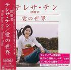 Ai no Sekai (First Press Limited Edition) (Japan Version)