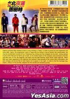 One Night In Taipei (2015) (DVD) (Hong Kong Version)