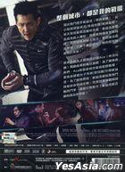 Big Match (2014) (DVD) (Taiwan Version)