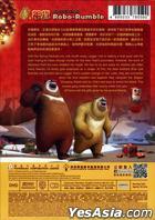 Boonie Bears Robo Rumble (DVD) (Hong Kong Version)