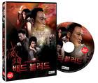 Bad Blood (DVD) (Korea Version)