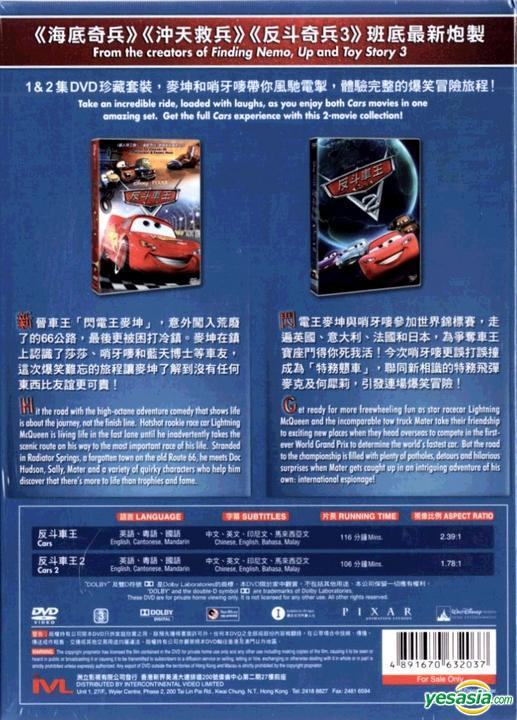 Yesasia Cars 2 Movie Dvd Collection Hong Kong Version Dvd