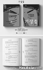 Parasite Script Book & Storyboard Book Set